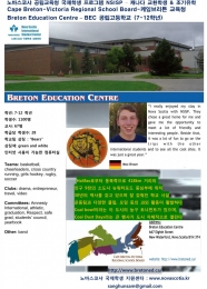 Breton Education Centre 공립고등학교 – 노바스코샤 국제학생 프로그램 NSISP