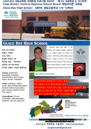 Glace Bay High School 공립고등학교 – 노바스코샤 국제학생 프로그램 NSISP