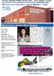 MacLennan Junior High School 공립중학교 – 노바스코샤 국제학생 프로그램 NSISP