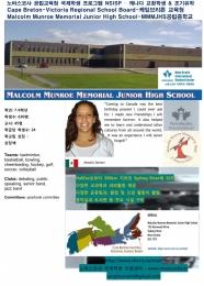 Malcolm Munroe Memorial Junior High School 공립중학교 – 노바스코샤 국제학생 프로그램 NSISP