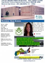 Memorial High School 공립고등학교 – 노바스코샤 국제학생 프로그램 NSISP