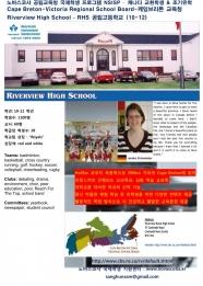Riverview Rural High School 공립고등학교 – 노바스코샤 국제학생 프로그램 NSISP
