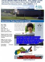 Sherwood Park Education Centre 공립중학교 – 노바스코샤 국제학생 프로그램 NSISP