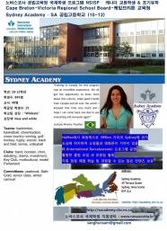 Sydney Academy 공립고등학교 – 노바스코샤 국제학생 프로그램 NSISP